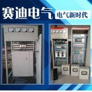 沧州赛迪电气设备有限公司