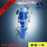 DL多级泵冷热水管道离心泵/增压泵