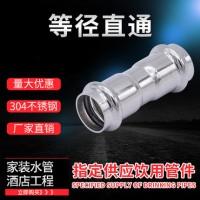 卡压式管件双卡压管件等径直接304饮用水卫生级薄壁不锈钢
