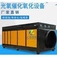 UV光催化有机废气处理设备生产厂家汇科环保