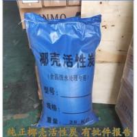 长沙椰壳活性炭厂家/长沙活性炭吸附/长沙水处理活性炭