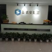 深圳市圣凯安科技有限公司