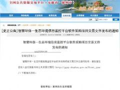 滁州智慧环保—生态环境信息监控平台软件采购项目招标公告