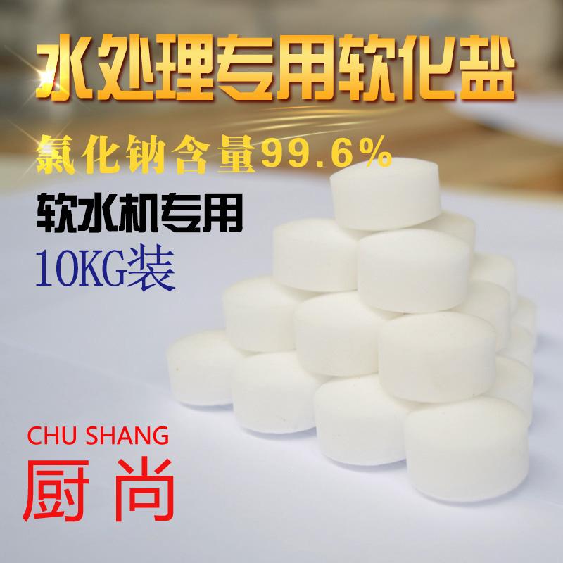 长沙软水再生剂厂家/长沙医用软水盐/大颗粒工业盐