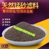长沙锰砂厂家/长沙锰砂滤料/长沙铁锰处理/锰砂过滤器