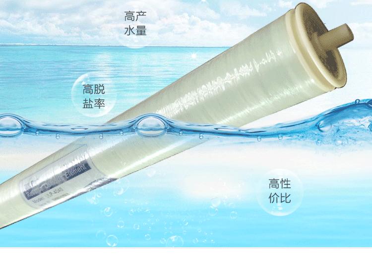 长沙反渗透膜4040工业8040反渗透膜4寸8寸长沙滤恩膜