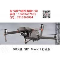 """华容县供应大疆""""御""""Mavic 2行业版"""