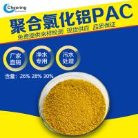 工业专用聚合氯化铝,污水处理净水絮凝剂