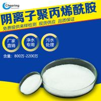 洗煤厂废水处理阴离子聚丙烯酰胺洗沙场废水专用絮凝剂