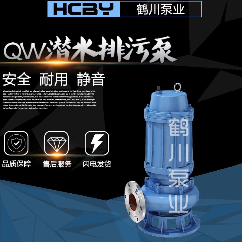 WQ潜水泵 潜污泵 搅匀泵 排污泵 切割泵