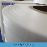 浪淘沙超声波塑料焊接保护膜-免费提供样品