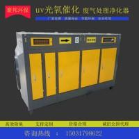 v光氧工业废气净化器光解除臭净化器处理有机废气空气环保设备