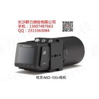 华容县供应哈苏A6D-100c相机