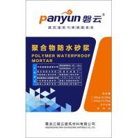 哈尔滨聚合物防水砂浆生产厂家免费制定方案