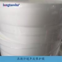 浪淘沙超声波焊接保护膜厂家-产品质量有保证