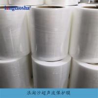 保护膜也能环保-浪淘沙超声波焊接膜