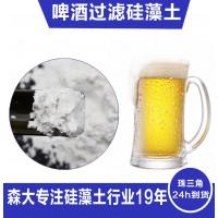 吉林厂家直销细白硅藻土助滤剂 啤酒 饮料原浆助滤用硅藻土