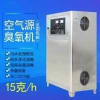 HY-006-15A臭氧发生器