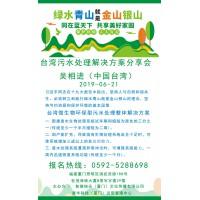 台湾污水处理解决方案分享会  6月21号上午9点