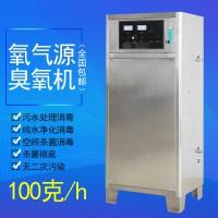 YT-018-100A臭氧发生器