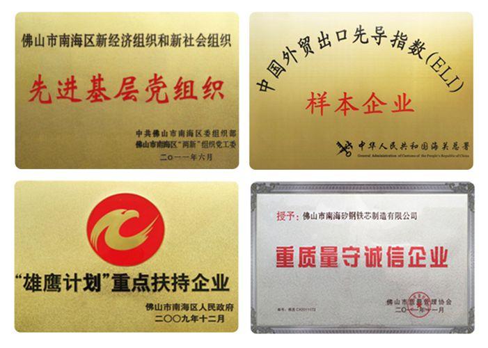 日钢荣誉证书四张拼合_副本