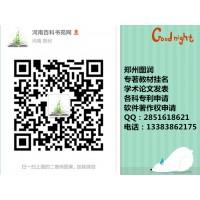 国家级科技经济社会综合类杂志月刊《科技传播》海南省加分高
