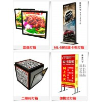 湖南展览展示器材 灯箱  x展架  挂画架 -长沙广储广告