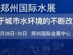 一带一路  行业机遇2019郑州水展诚邀莅临观展