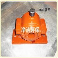 河北净洁定制生产油杯轴承   干磨轴承各种电除尘配件