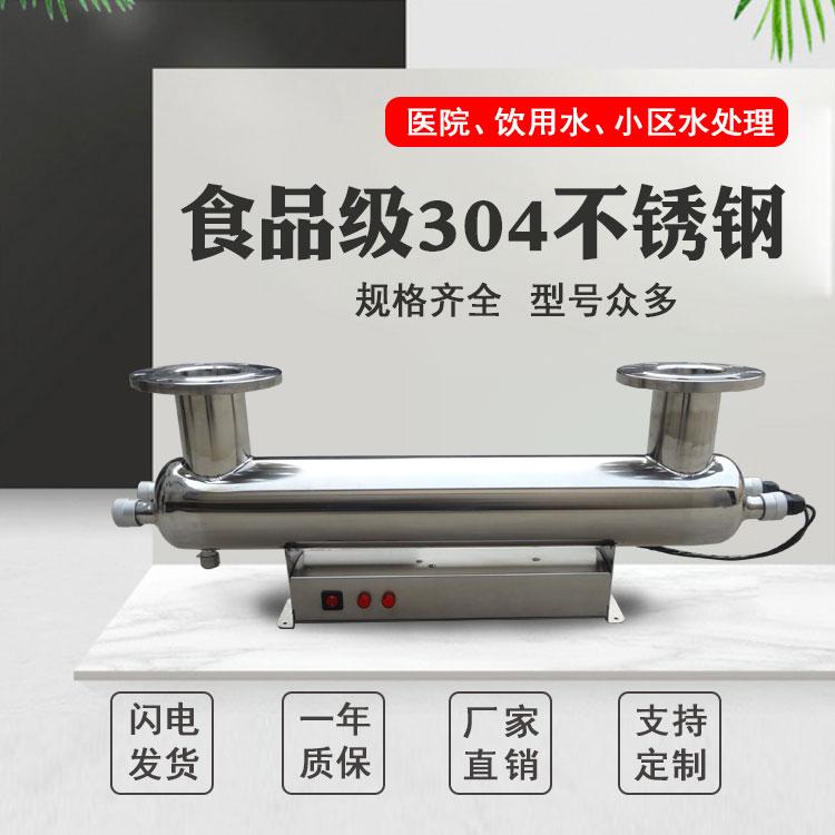 哈尔滨不锈钢水箱贵州紫外线消毒器设备