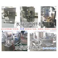 ZMJ-ST型 退热贴生产机(水凝胶涂布机)