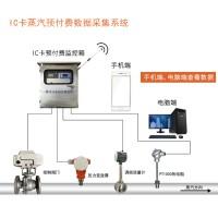 IC卡预付费蒸汽流量计—IC卡预付费蒸汽控制系统