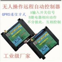 GPRS多路水泵自动控制器