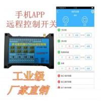 GPRS多路远程控制器 手机APP远程控制