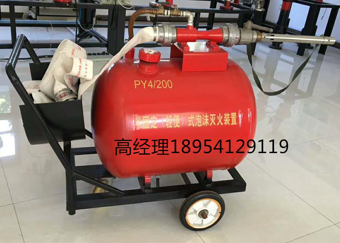 河北PY4/200移动式泡沫罐