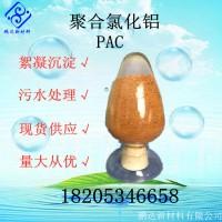 生产厂家 高效聚合氯化铝pac 净水剂沉淀絮凝剂 污水处理剂