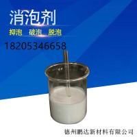 厂家直销水性涂料消泡剂 工业级消泡剂 有机硅消泡剂