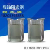 厂家直销 环保缓蚀阻垢剂 反渗透阻垢剂  反渗透缓释阻垢剂