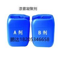 厂家供应 漆雾凝聚剂 工业废水处理AB剂 油漆造渣剂