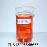 现货 高效重金属捕捉剂 环保重金属去除剂 污水重金属处理剂