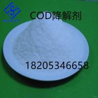 现货供应 COD去除剂 COD废水处理药剂 COD降解剂