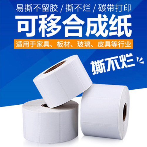 可移不干胶撕不烂标签纸 家具标签 不留胶易撕标签纸