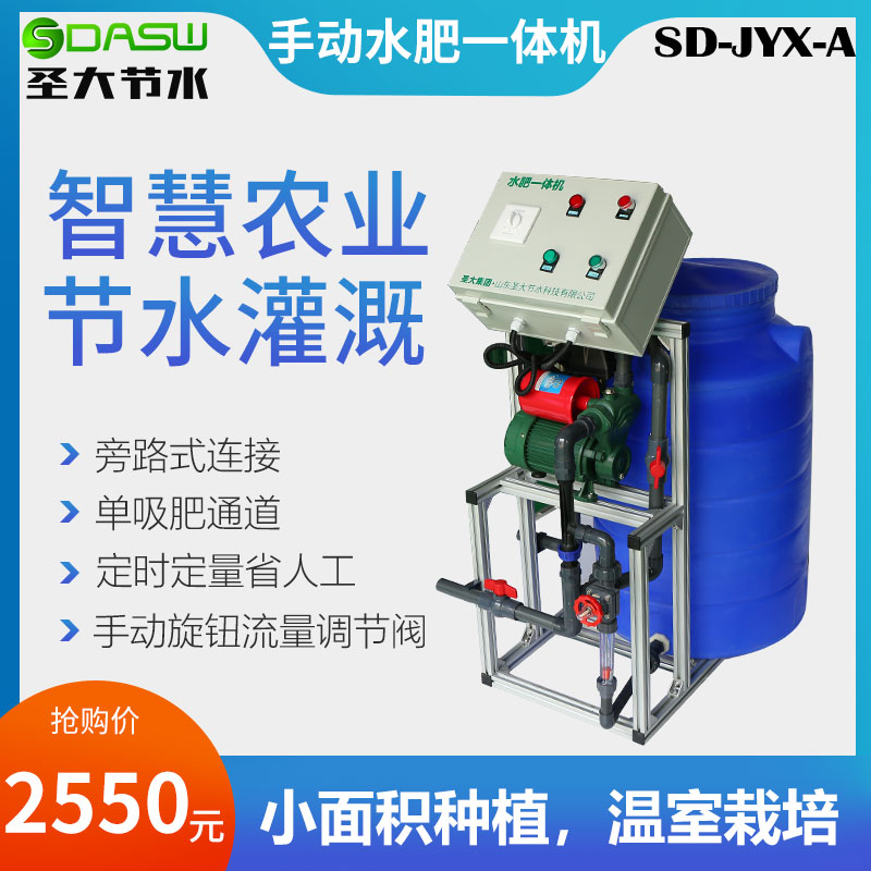 圣大节水农业灌溉SD-JYX-A水肥一体机小面积种植温室栽培
