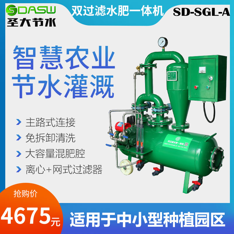 双过滤施肥机 网式叠片式水肥一体机 SD-SGL-A圣大节水