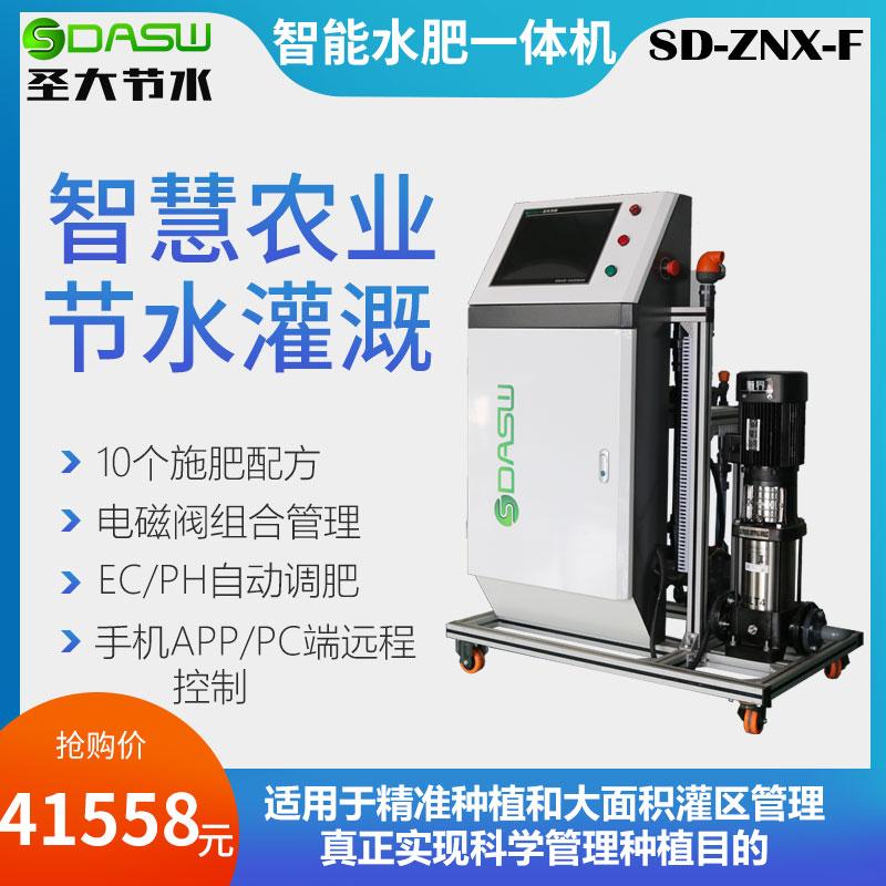 圣大节水农业节水灌溉智能水肥一体机SD-ZNX-F大面积灌区