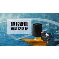 供应内置电池供电超长待机雨量记录仪