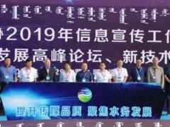 硕达智水受邀参加中国水协城镇水务发展高峰论坛 共商新形势下的水务发展