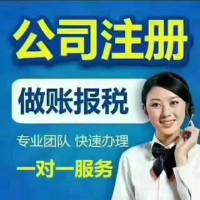 免费注册公司 记账报税