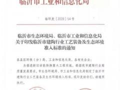 临沂陶瓷企业停产改造 整治需达12项标准:改造?退出??
