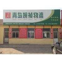 青岛到深圳专线运输 专业搬家  长途搬家